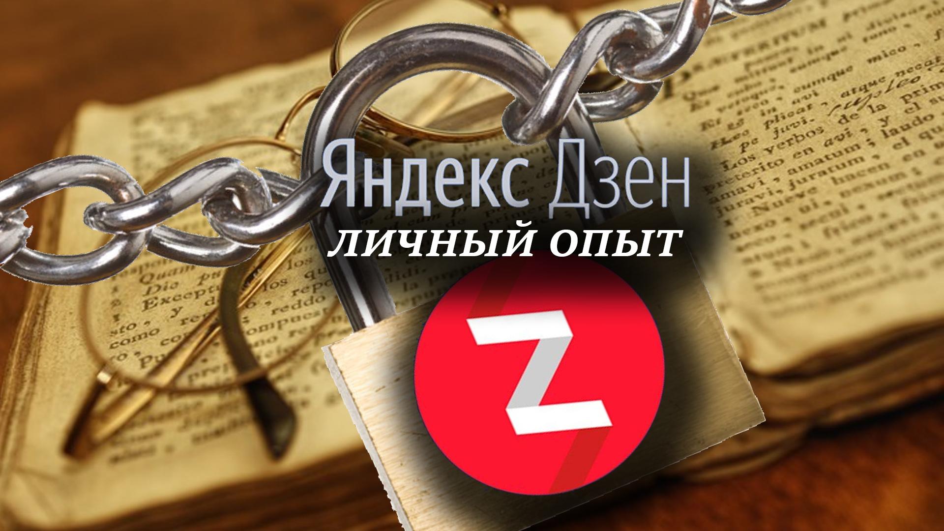 Переезжаю с Яндекс.Дзен на собственный сайт
