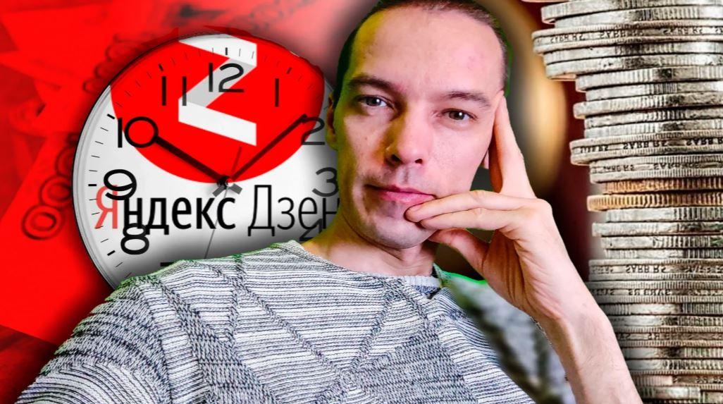 Яндекс Дзен «закрывает» каналы блогеров без объяснения причин