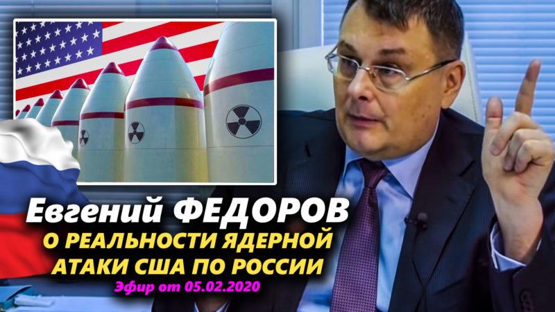 Евгений Фёдоров о возможном применении ядерного оружия США против России