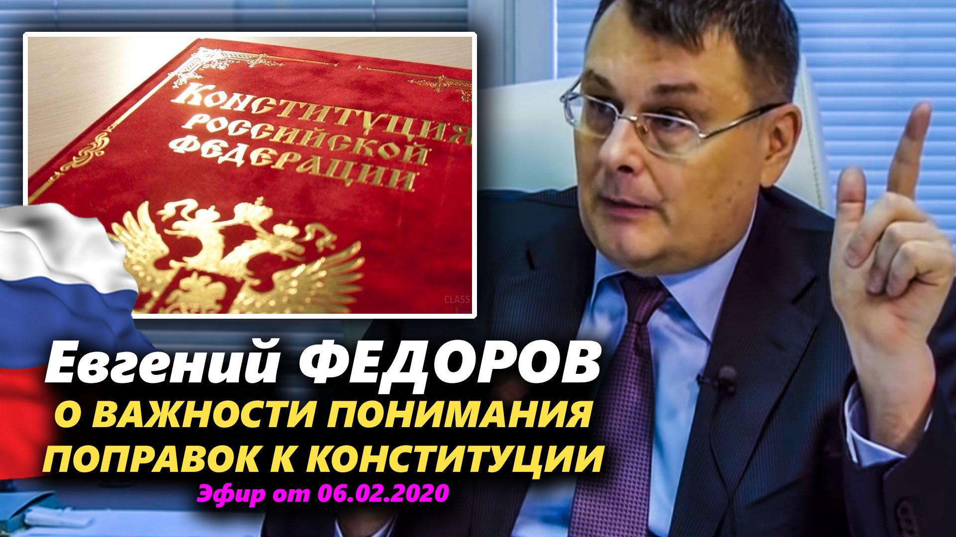 Евгений Федоров о важности понимания грядущих изменений в Конституцию