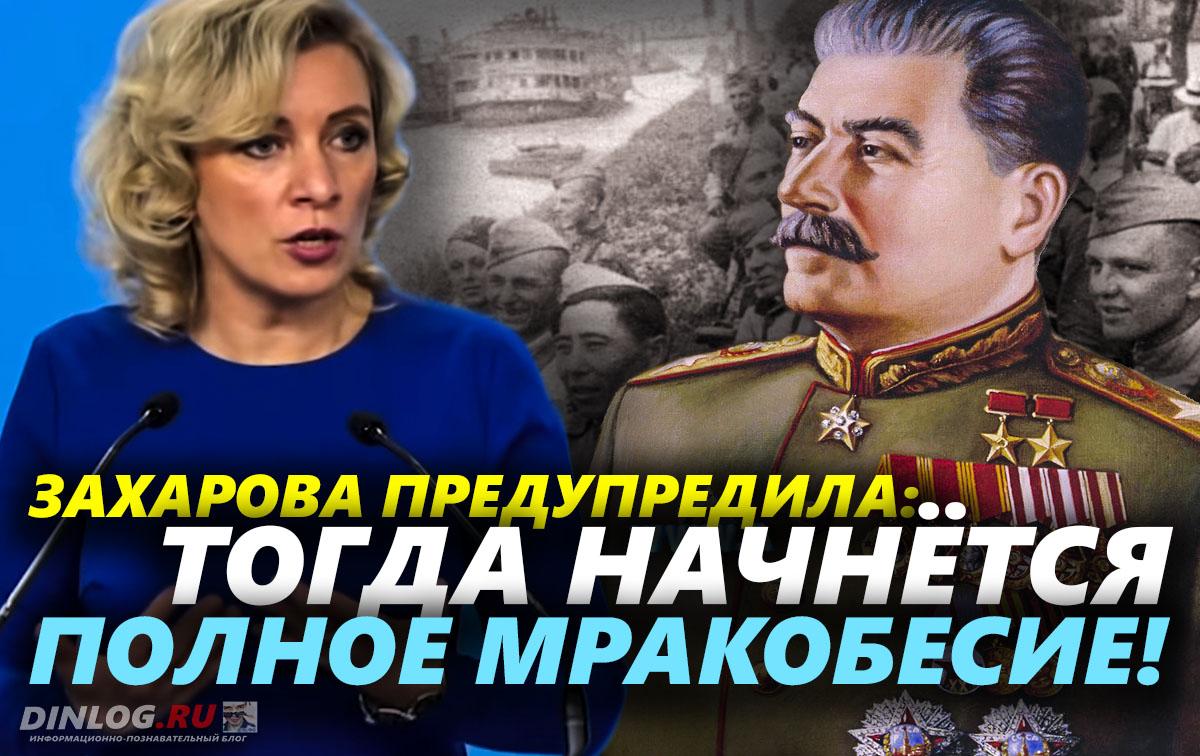 Мария Захарова назвала «полным мракобесием» попытки переписывания Истории
