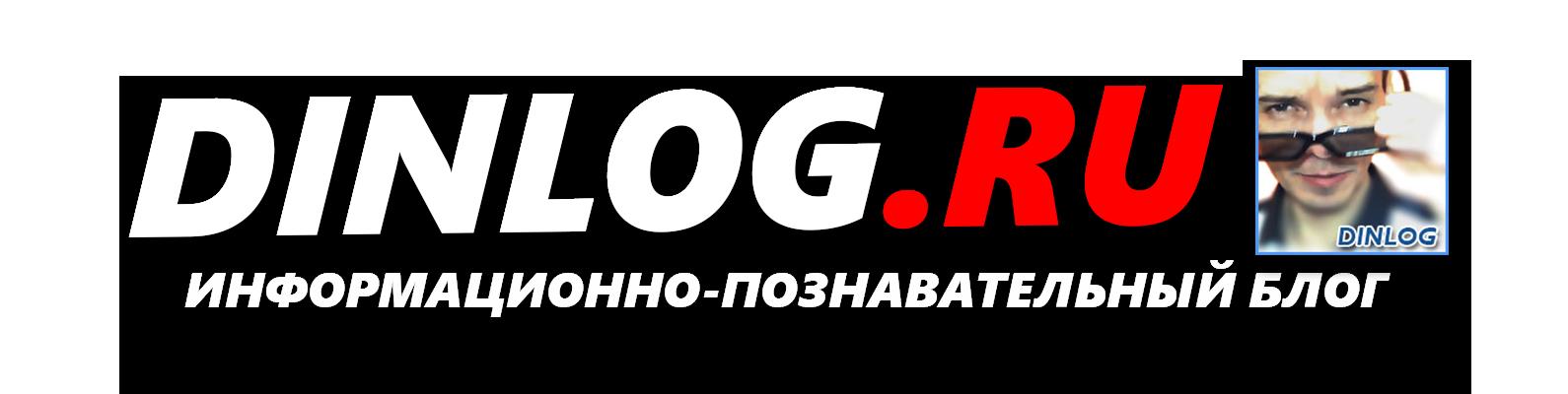Dinlog.ru