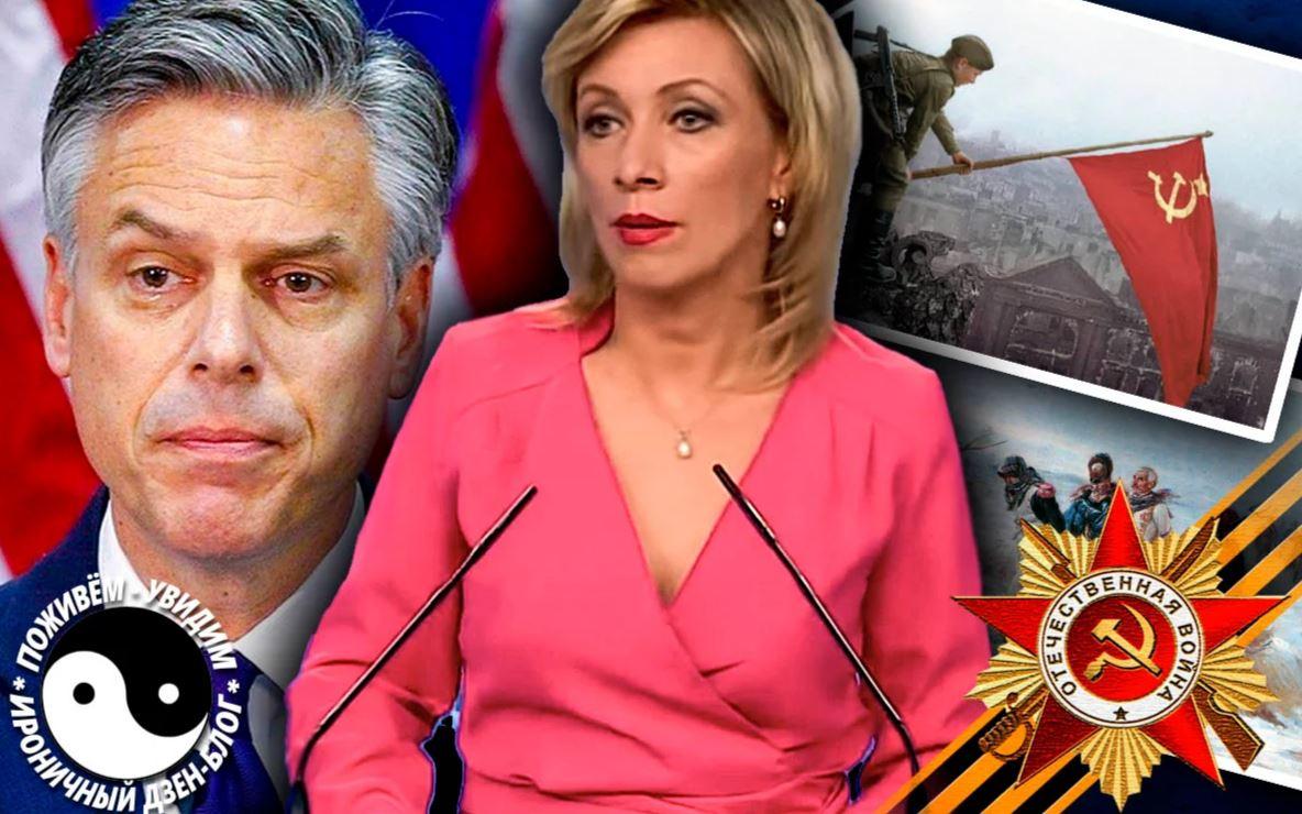 Захарова ответила на угрозы посла США интригующе: «У нас пока в планах не было»
