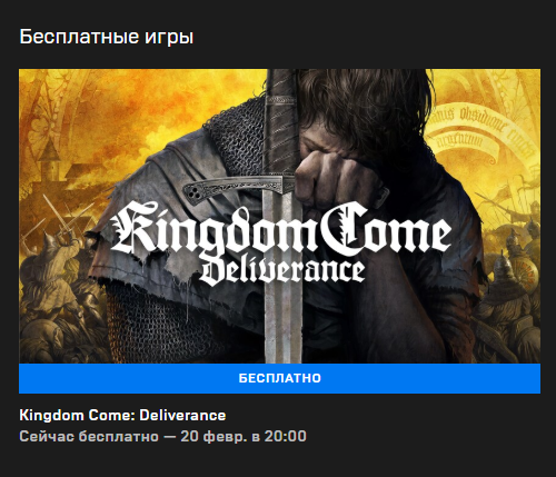 Epic Games раздаёт бесплатно «Kingdom Come Deliverance»
