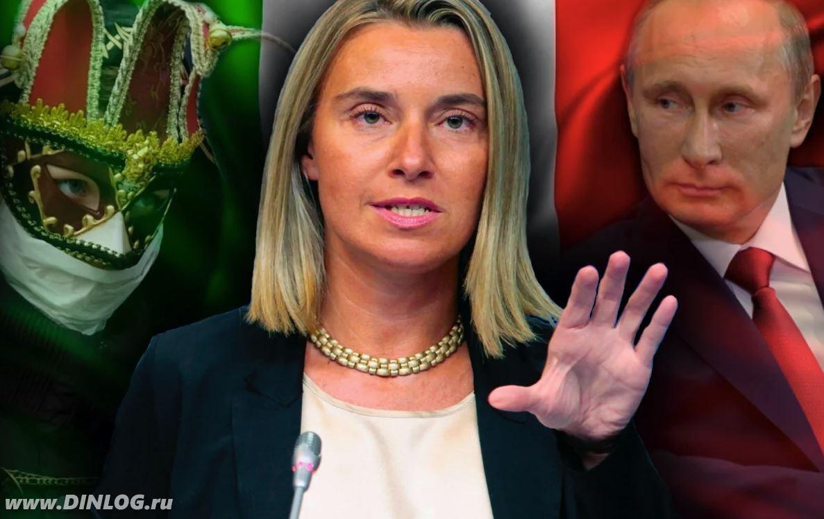 Своим жестом Могерини дала всем понять, какого мнения они все о России