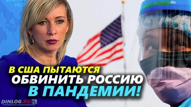 Мария Захарова прокомментировала попытки США обвинить Россию в причастности к пандемии