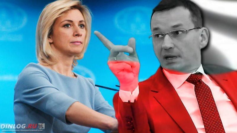 Захарова ответила премьеру Польши по поводу желания «взять под защиту отдельные регионы» Белоруссии