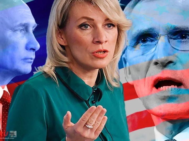 Мария Захарова обвинила США в давлении на Европу и желании обострения российско-европейского «ракетного кризиса»