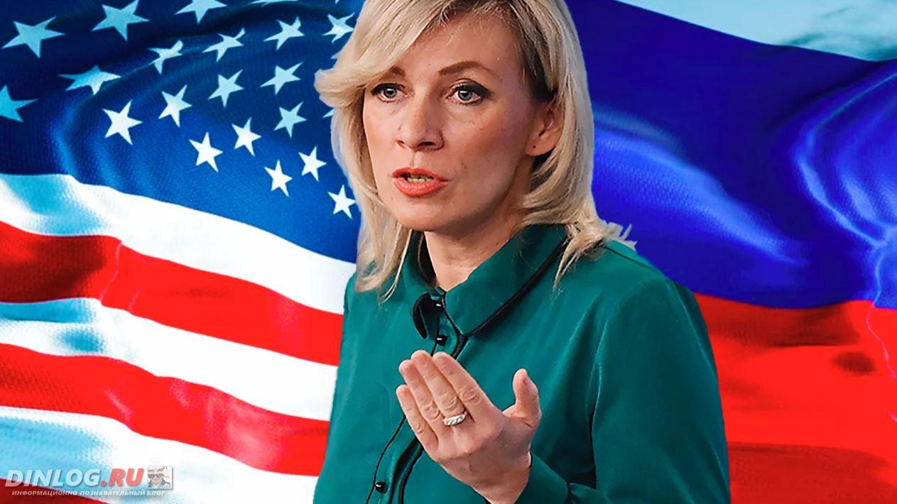 Ответ Захаровой CNN: «Политика Вашингтона сегодня имеет открытый антироссийский характер»
