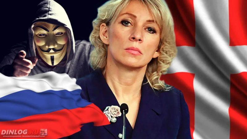 Мария Захарова ответила Датскому королевству на обвинения в угрозе его безопасности