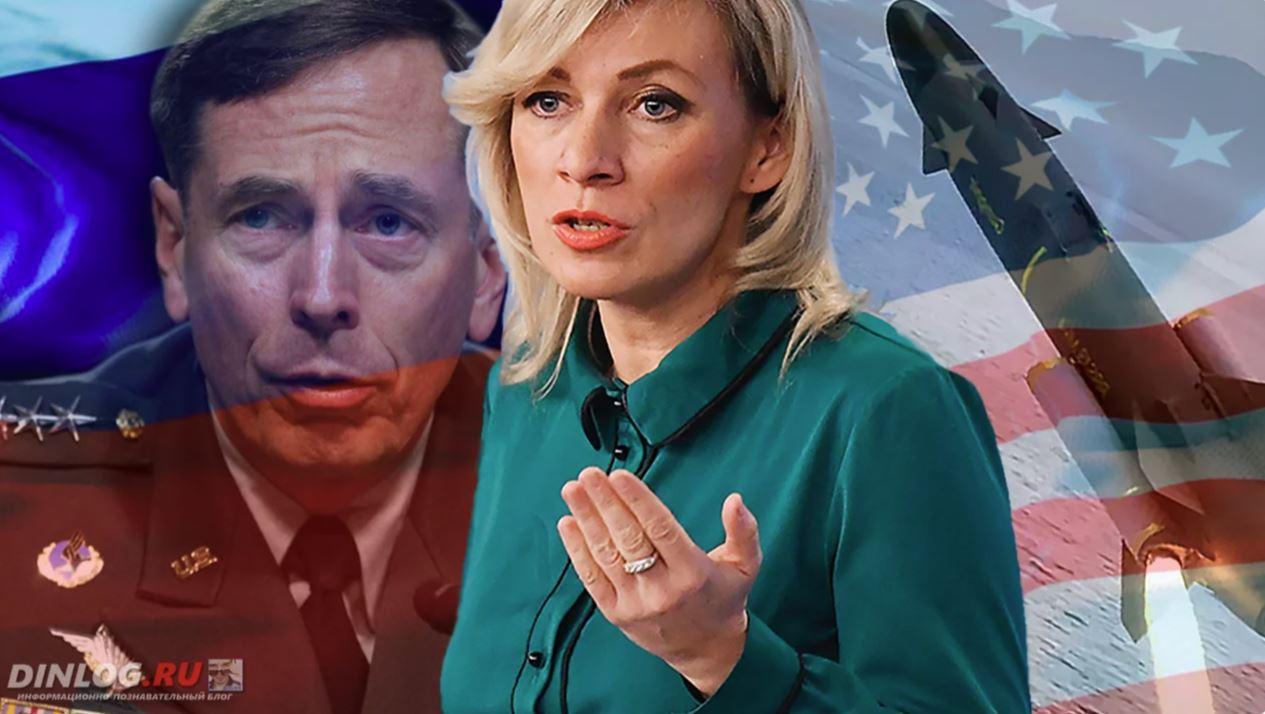 Мария Захарова предупредила Европу об опасности принятия американской защиты от «российской угрозы»