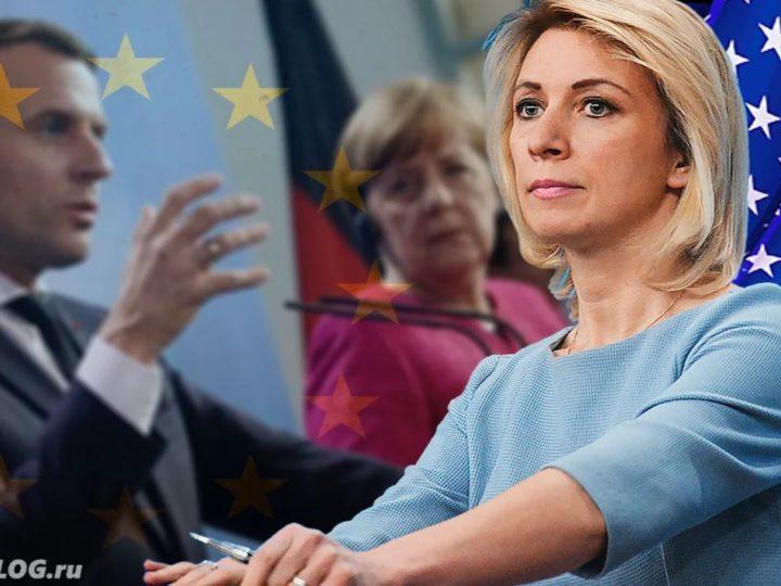 Мария Захарова оценила уровень политической самостоятельности европейских лидеров