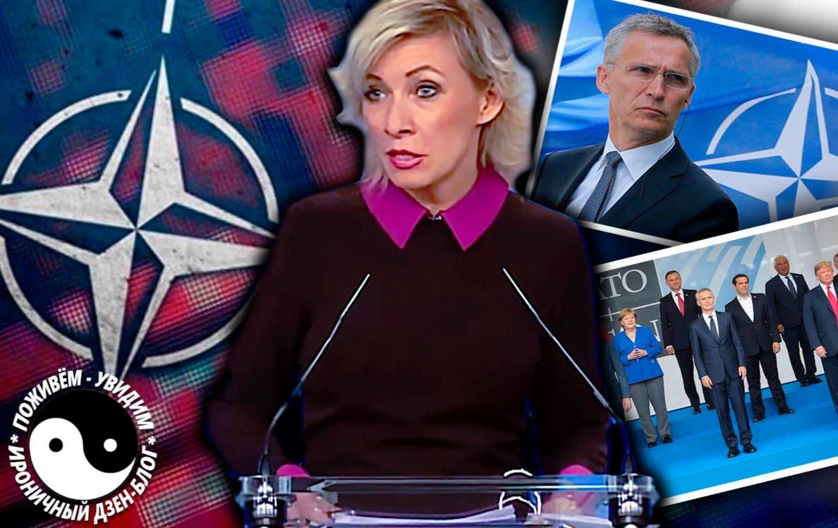 Захарова генсеку НАТО: «Тысяча девятьсот, извините. Я понимаю, что это Столтенбергу, поэтому 1944 года»