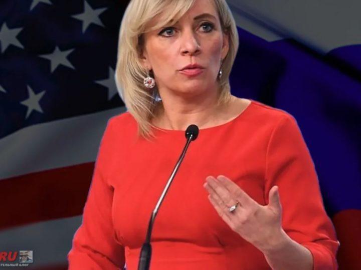 Мария Захарова прокомментировала «американский ультиматум» о прекращении сотрудничества с Россией