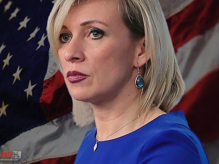 Негодующая реакция Захаровой по поводу нападения на российских журналистов в США: «Вы какую страну дикой назвали?»