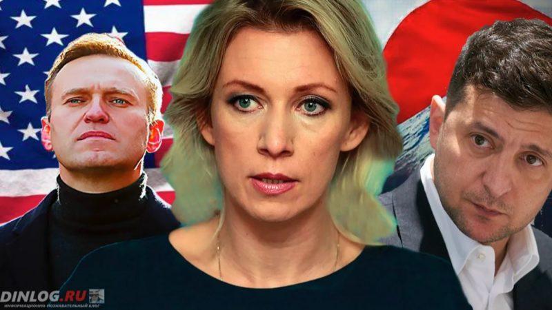 Мария Захарова жестко ответила на все претензии и санкции Украины, Запада, США и Японии
