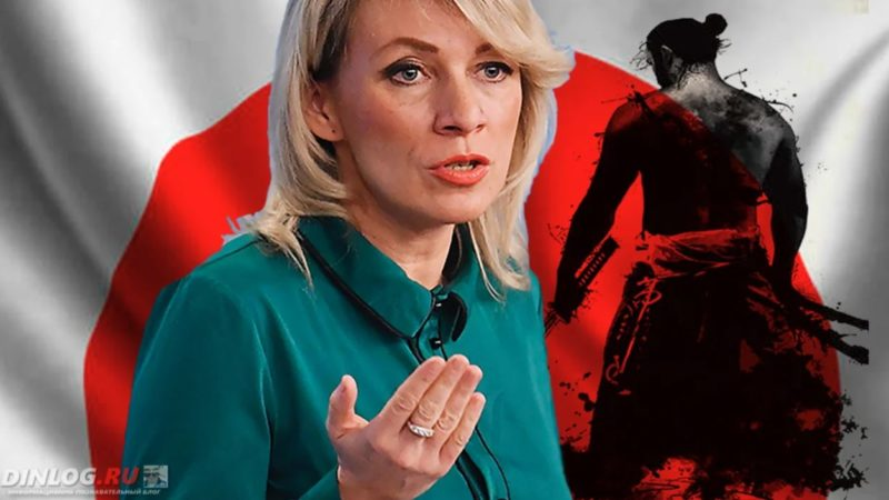 Мария Захарова оценила новые попытки Японии обосновать свои права на российские территории
