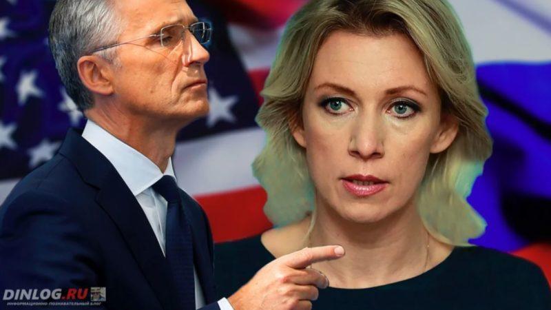 Мария Захарова прокомментировала обвинение России в окружении стран НАТО